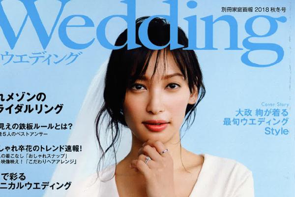 【8/20発売】MISS Weddingにビジュピコオリジナルブランドのリング掲載!