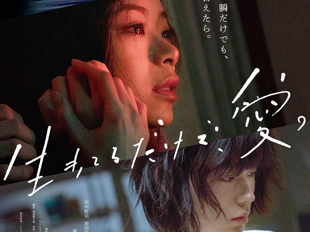 映画『生きてるだけで、愛。』にて、江戸巴のリングが使用されました!
