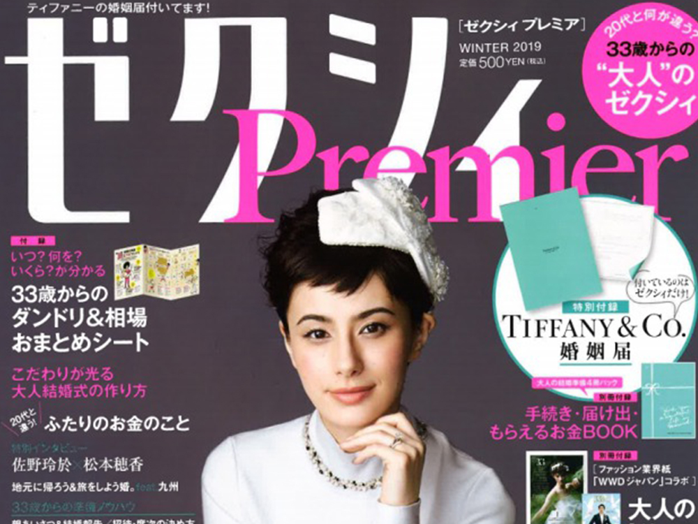 【11/22発売】ゼクシィPremiere別冊付録にビジュピコ広告・リング掲載!