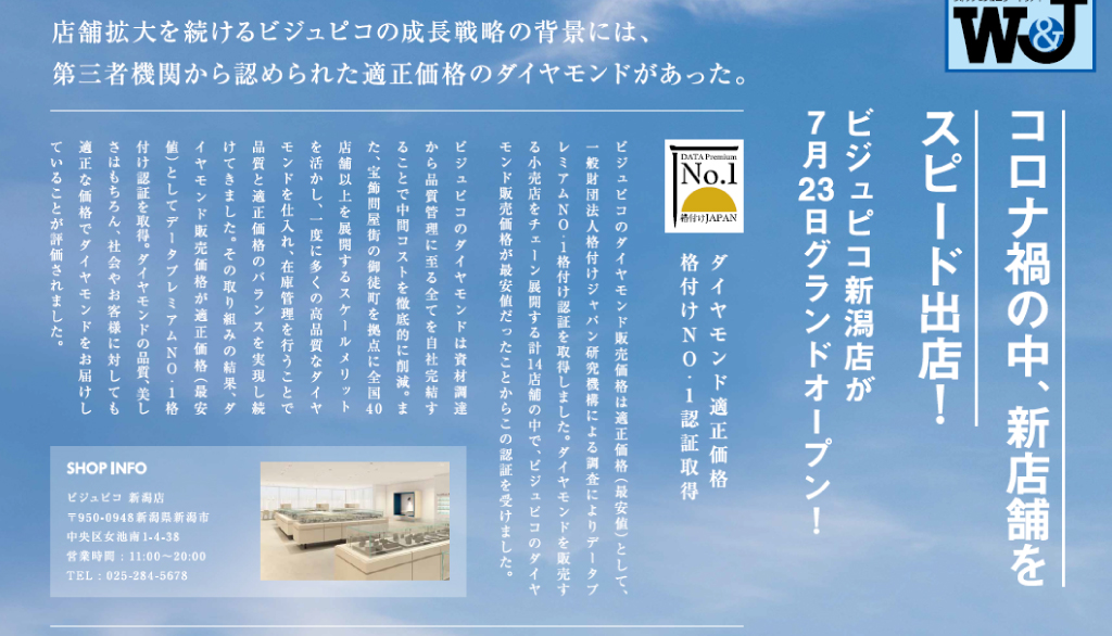時計美術宝飾新聞の表紙にてビジュピコの記事が掲載されました。